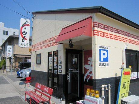 ソラトブ ドンブリ in 愛知-和田屋