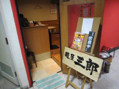 ソラトブ ドンブリ in 愛知-麺屋 三郎