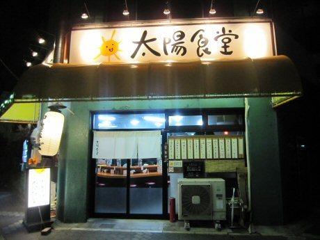 ソラトブ ドンブリ in 愛知-中華そば 太陽食堂