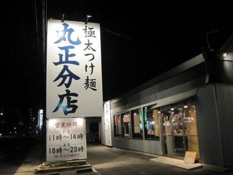 ソラトブ ドンブリ in 愛知-極太つけ麺 丸正分店