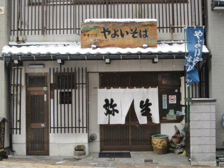 ソラトブ ドンブリ in 愛知-やよいそば 本店