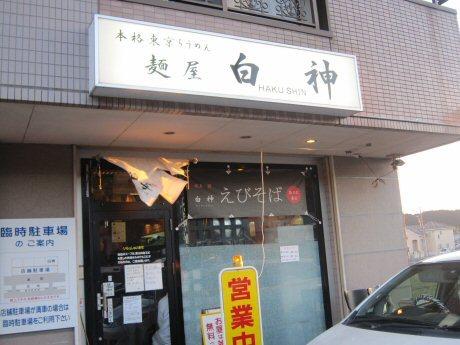 ソラトブ ドンブリ in 愛知-麺屋 白神