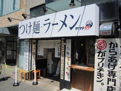 ソラトブ ドンブリ in 愛知-つけ麺・ラーメン ヤゴト55