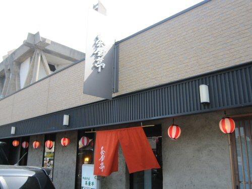 ソラトブ ドンブリ in 愛知-茶屋亭