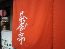 ソラトブ ドンブリ in 愛知-暖簾