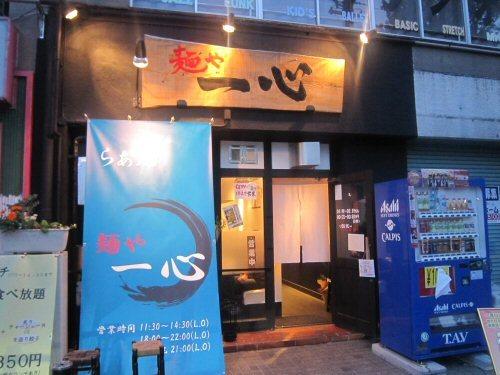 ソラトブ ドンブリ in 愛知-麺や 一心