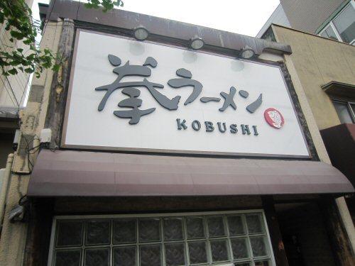 ソラトブ ドンブリ in 愛知-拳ラーメン