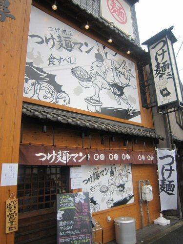 ソラトブ ドンブリ in 愛知-つけ麺マン