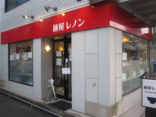ソラトブ ドンブリ in 愛知-麺屋 レノン
