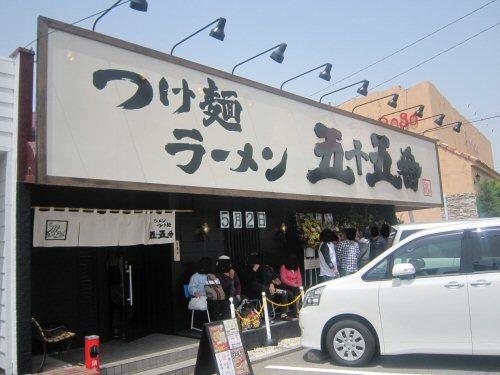 ソラトブ ドンブリ in 愛知-五十五番 安城店