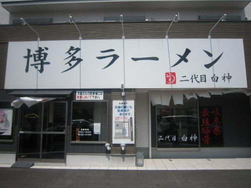 ソラトブ ドンブリ in 愛知-二代目 白神