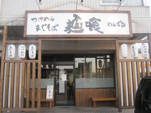 ソラトブ ドンブリ in 愛知-つけめん まぜそば 麺喰
