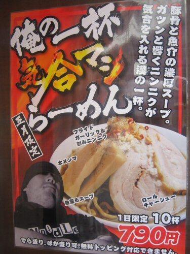 ソラトブ ドンブリ in 愛知-チラシ