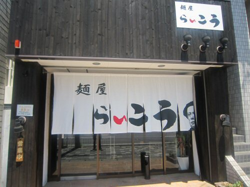 ソラトブ ドンブリ in 愛知-麺屋 らいこう