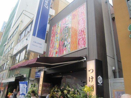 ソラトブ ドンブリ in 愛知-麺の坊 大須晴れ