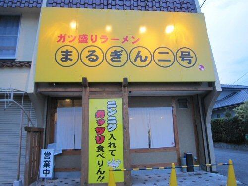 ソラトブ ドンブリ in 愛知-まるぎん二号