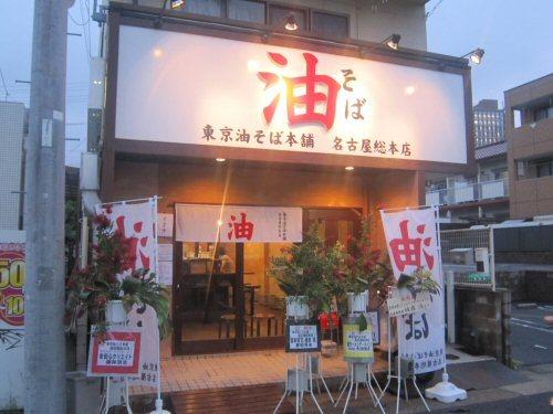 ソラトブ ドンブリ in 愛知-東京油そば本舗 名古屋総本店