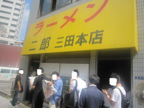 ソラトブ ドンブリ in 愛知-ラーメン二郎 三田本店