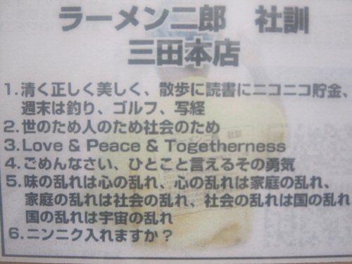 ソラトブ ドンブリ in 愛知-社訓