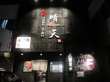 ソラトブ ドンブリ in 愛知-麺の坊 晴天