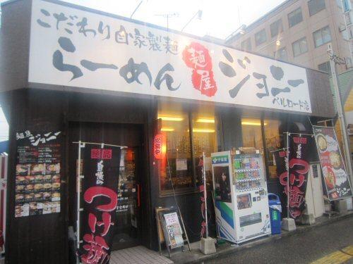 ソラトブ ドンブリ in 愛知-麺屋ジョニー ベルロード店