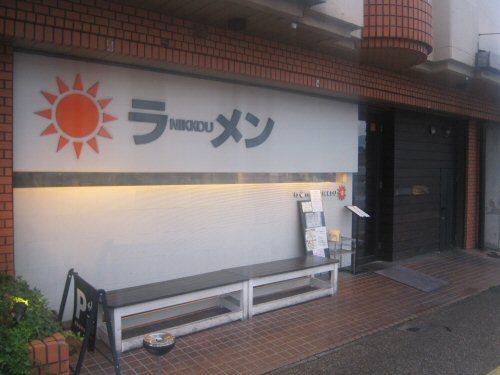 ソラトブ ドンブリ in 愛知-ラーメンにっこう act.2