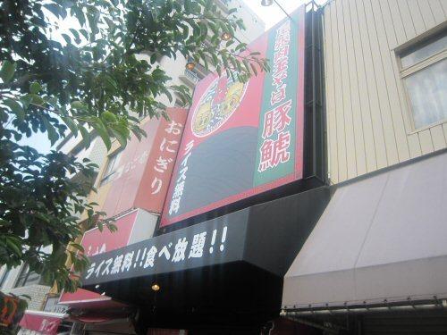 ソラトブ ドンブリ in 愛知-尾張肉玉そば 豚鯱