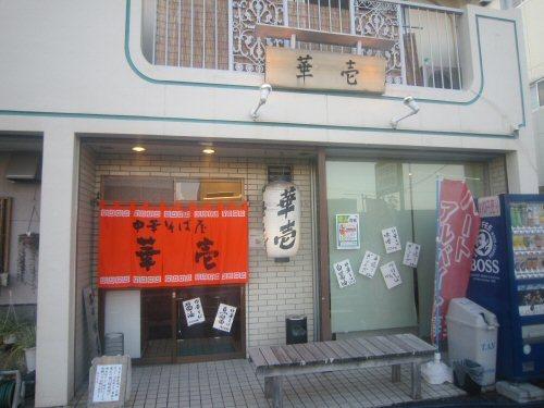 ソラトブ ドンブリ in 愛知-中華そば屋 華壱
