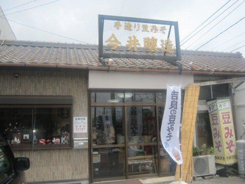 ソラトブ ドンブリ in 愛知-今井醸造