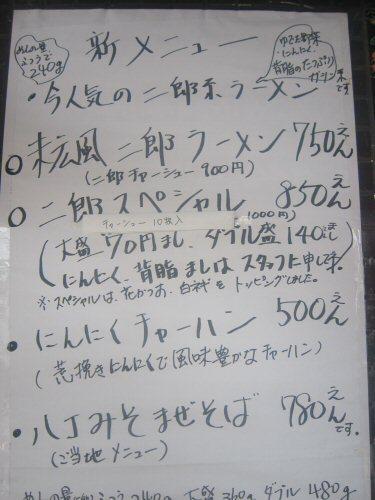 ソラトブ ドンブリ in 愛知-新メニュー