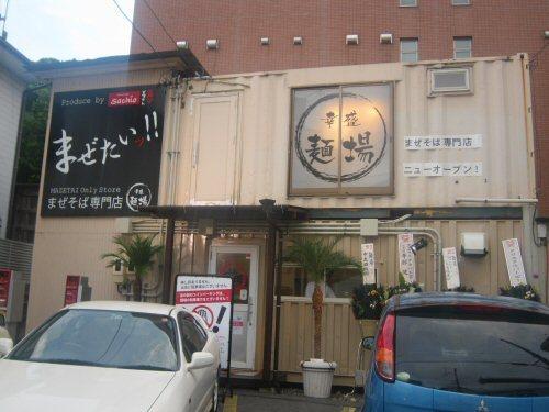 ソラトブ ドンブリ in 愛知-まぜそば専門店 幸盛 麺場