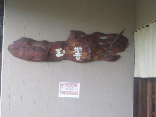ソラトブ ドンブリ in 愛知-玉響 高浜店