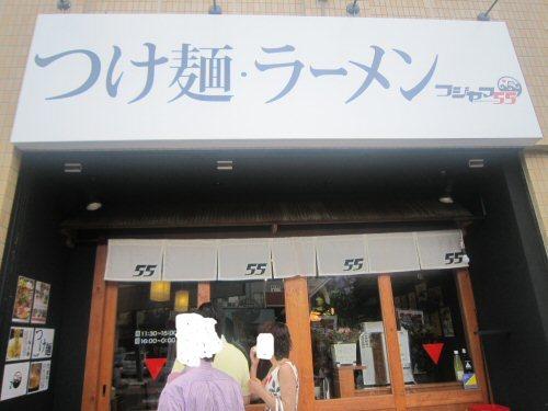 ソラトブ ドンブリ in 愛知-つけ麺・ラーメン フジヤマ55 東岡崎駅前店