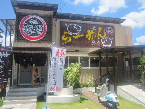 ソラトブ ドンブリ in 愛知-幸盛 麺場本店