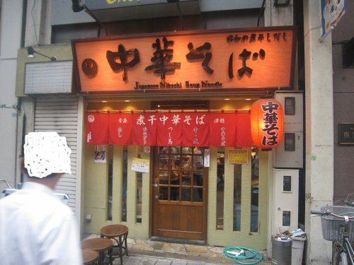 ソラトブ ドンブリ in 愛知-中華そば つし馬