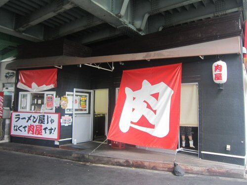ソラトブ ドンブリ in 愛知-肉屋