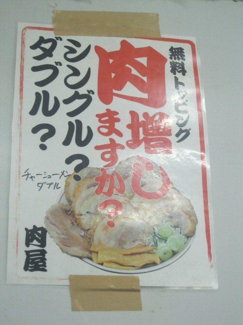 ソラトブ ドンブリ in 愛知-肉増し