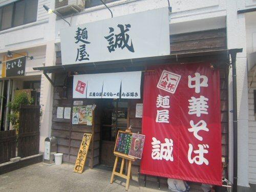 ソラトブ ドンブリ in 愛知-麺屋 誠