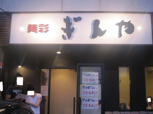 ソラトブ ドンブリ in 愛知-麺彩 ぎんや