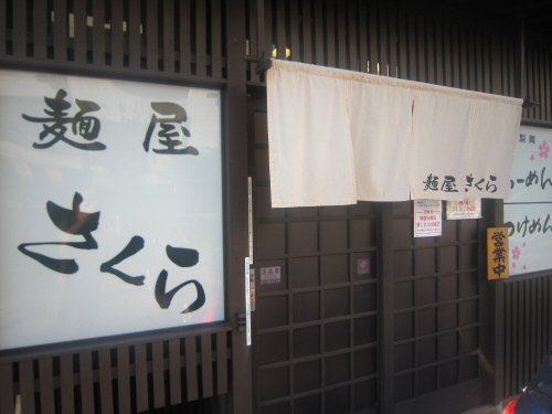 ソラトブ ドンブリ in 愛知-麺屋 さくら