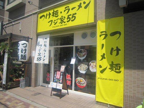 ソラトブ ドンブリ in 愛知-つけ麺・ラーメン フジ家55