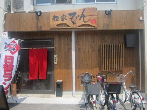 ソラトブ ドンブリ in 愛知-麺家 でん