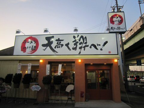ソラトブ ドンブリ in 愛知-天高く翔べ! 22号店