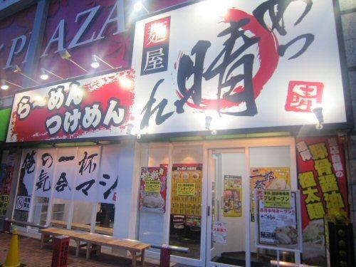 ソラトブ ドンブリ in 愛知-麺屋あっ晴れ 堀田店