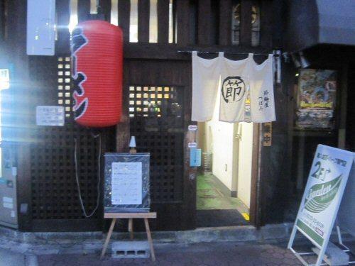 ソラトブ ドンブリ in 愛知-節麺屋 つぼみ