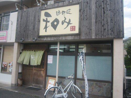 ソラトブ ドンブリ in 愛知-麺の匠 和み