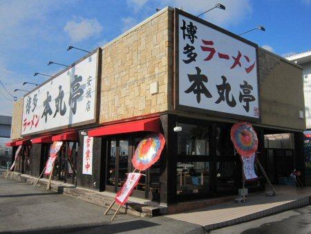 ソラトブ ドンブリ in 愛知-博多ラーメン 本丸亭 安城店