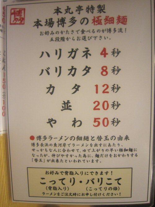 ソラトブ ドンブリ in 愛知-麺の固さ