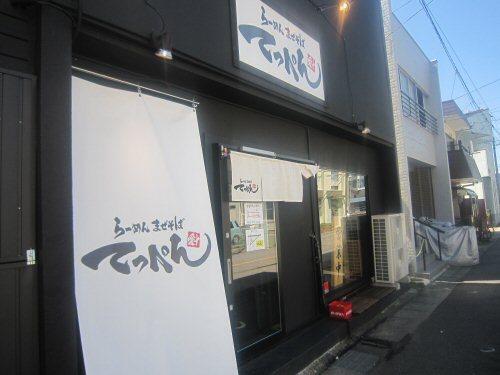 ソラトブ ドンブリ in 愛知-てっぺん 春日井店