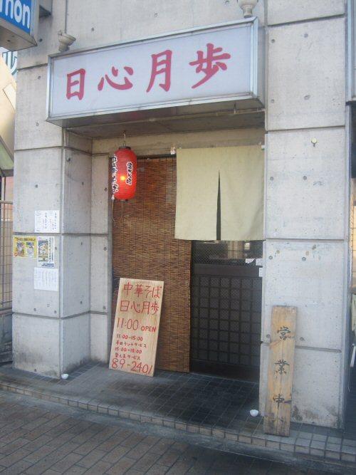 ソラトブ ドンブリ in 愛知-日心月歩
